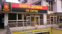 18 02 2018 15 48   ВМРО ДПМНЕ  Денес е денот да се подаде рака  да се побара прошка и да се даде прошка