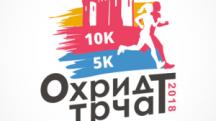 23 04 2018 08 42   Промотивно видео за Охрид ТрчаТ