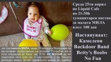 23 04 2018 09 03   Голема хуманитарна забава за помош на малата Мила